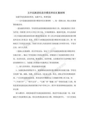 五中民族团结进步模范单位汇报材料.doc