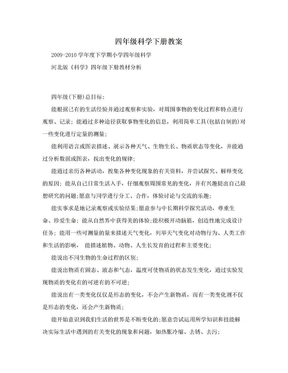 四年级科学下册教案.doc