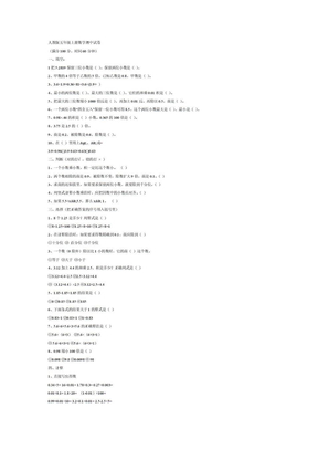 人教版五年级上册数学期中试卷.doc