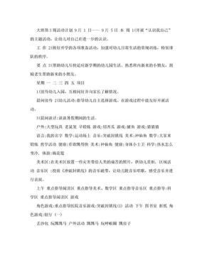 幼儿园大班周计划表秋季.doc