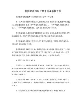 朝阳县中等职业技术专业学校章程(试行).doc
