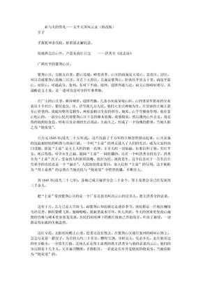 血与火的祭礼——太平天国风云录   精校版精美排版.doc