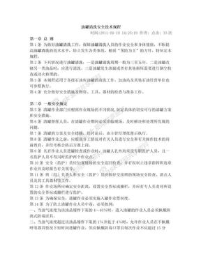 油罐清洗安全技术规程.doc
