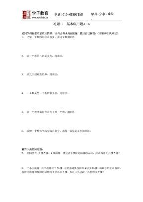 奥数  二年级 讲义  小二教案 73         2502二年级习题二.doc