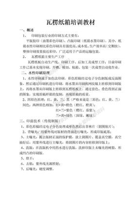 瓦愣纸箱培训教材.doc