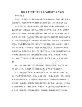 数控技术应用专业车工工艺课程教学工作总结.doc