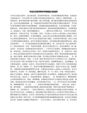 毕业论文数学教学中思维能力的培养.docx