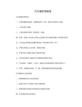 汽车4S店管理制度[1].doc