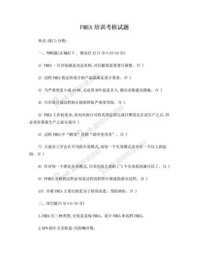 FMEA培训考核(答案试卷).doc