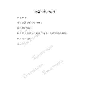 分公司负责人任职文件.doc