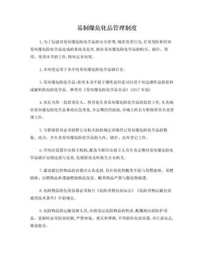 易制爆危化品管理制度.doc