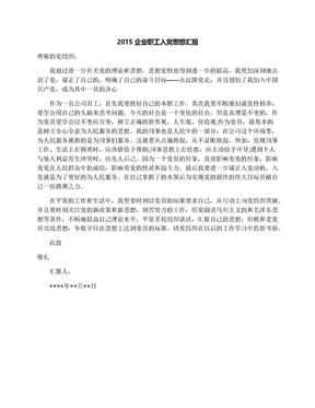 2015企业职工入党思想汇报.docx