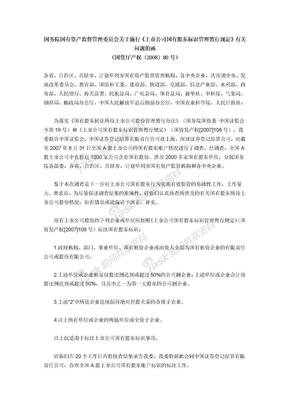 国资厅产权【2008】80号-关于施行《上市公司国有股东标识管理暂行规定》有关问题的函.doc