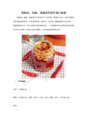 辣椒油、剁椒、辣椒酱的制作独门秘籍.doc