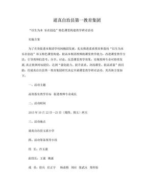 第一教育集团教研活动实施方案(玉溪小学).doc