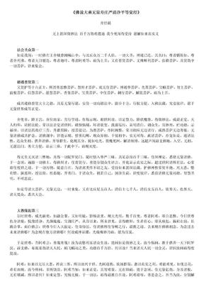 佛说大乘无量寿庄严清净平等觉经.doc