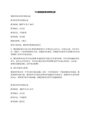 18指导培养青年教师记录.docx