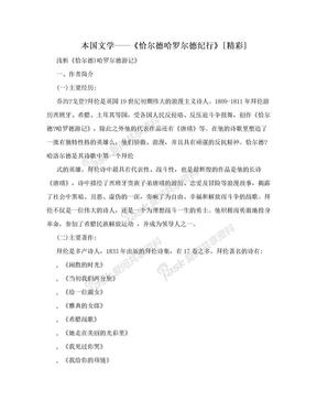 本国文学——《恰尔德哈罗尔德纪行》[精彩].doc