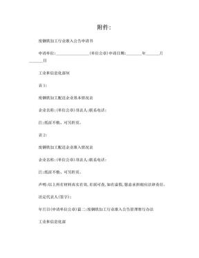 废钢铁加工行业准入公告申请书.doc
