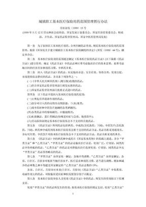 城镇职工基本医疗保险用药范围管理暂行办法(劳社部发〔1999〕15号 ,1999年5月12日)