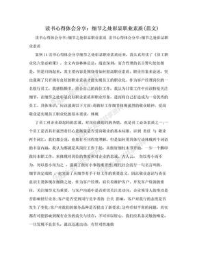 读书心得体会分享:细节之处彰显职业素质(范文).doc