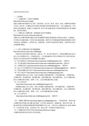 全球中国古籍书目总汇.docx