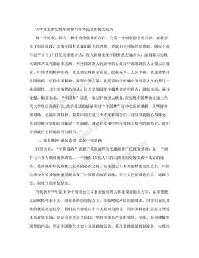 大学生怎样实现中国梦与中华民族的伟大复兴.doc