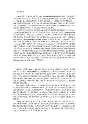 权力主义人格_中文版译序.doc