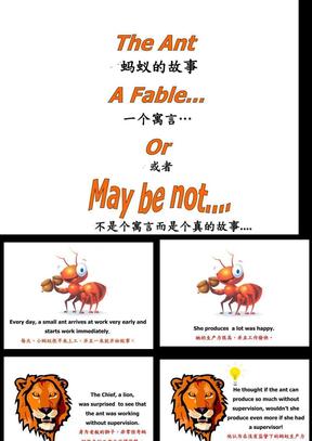 绩效管理小故事-蚂蚁的故事.ppt