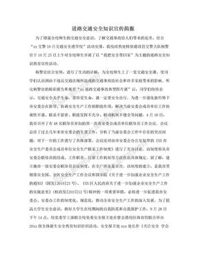 道路交通安全知识宣传简报.doc