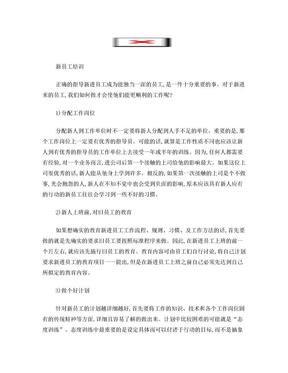 新员工培训方法及技巧.doc