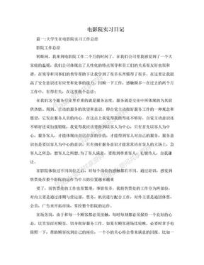 电影院实习日记.doc