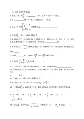一元一次不等式与不等式组综合习题.doc