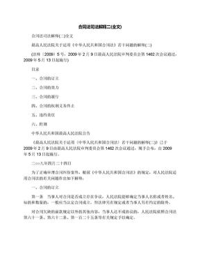 合同法司法解释二(全文).docx