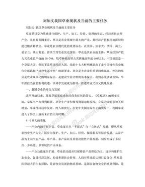 刘加文我国草业现状及当前的主要任务.doc