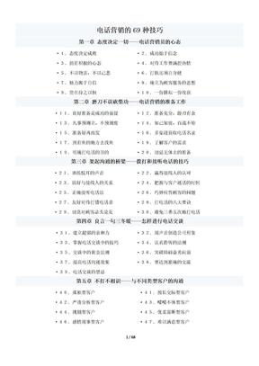 电话营销69种技巧[1].doc