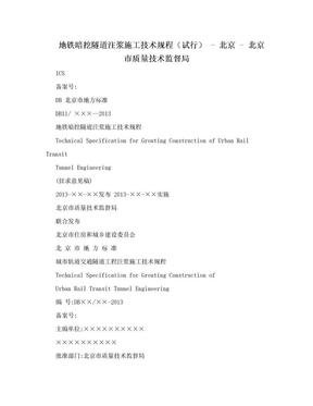 地铁暗挖隧道注浆施工技术规程(试行) - 北京 - 北京市质量技术监督局.doc