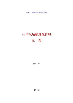 弗布克精细化管理全案系列-生产现场精细化管理(精华版).doc