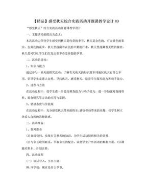 【精品】感受秋天综合实践活动开题课教学设计89.doc