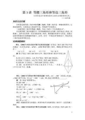 第03讲 等腰三角形和等边三角形.doc