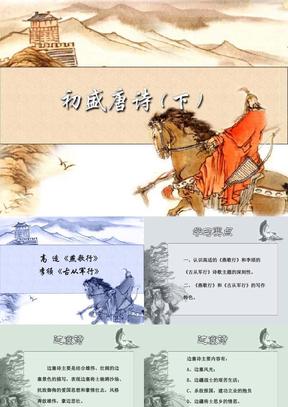 10初盛唐诗下.ppt