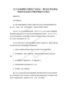 规划调整申请报告.doc