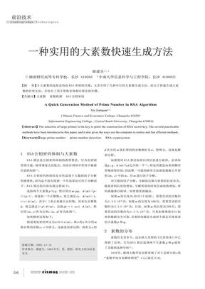 大素数生成方法.pdf