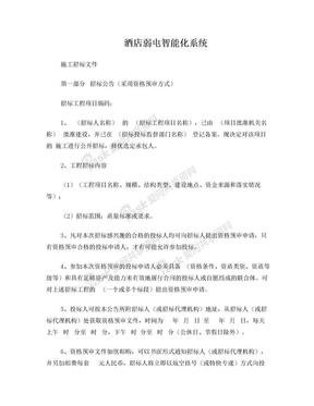 弱电智能化系统施工招标文件.doc