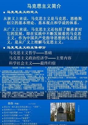 马克思主义经典著作导读(哲学部分).ppt