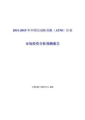 2011-2015年中国自动柜员机(ATM)行业市场投资分析预测报告.doc