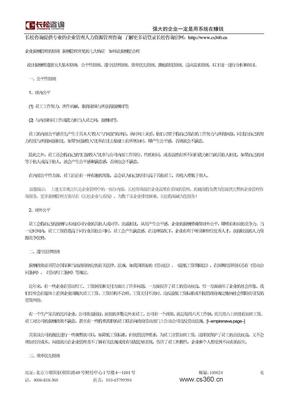 企业薪酬管理的原则和常见病症(长松咨询).doc