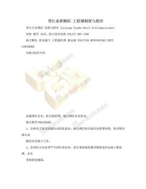 晋江金祥酒店-工程部制度与程序.doc