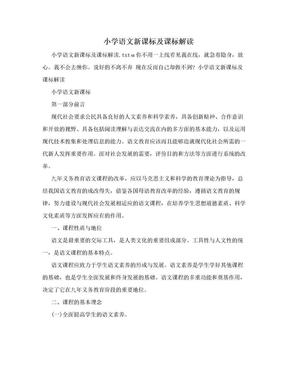 小学语文新课标及课标解读.doc