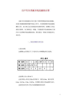 日本渐开线花键.doc